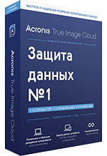 Acronis True Image Cloud 1 Computer + 3 Devices - 1 year subscription